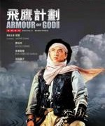 Armour of God II: Operation Condor (1 and 2) (1991)