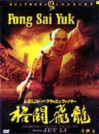Fong Sai Yuk I