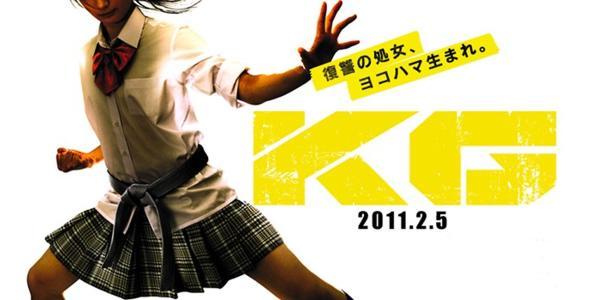 KG: Karate Girl (2011)