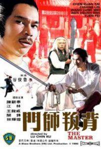Three Evil Masters (1980)