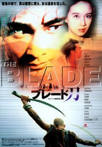 Tsui Hark's Blade (1995)