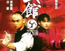 Martial Club (1981)