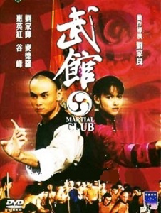 The Martial Club (1980)