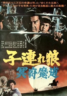 Lone Wolf and Cub (1973-1976) Poster