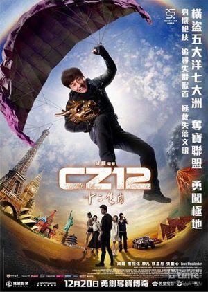 Jackie Chan CZ12 Movie Poster