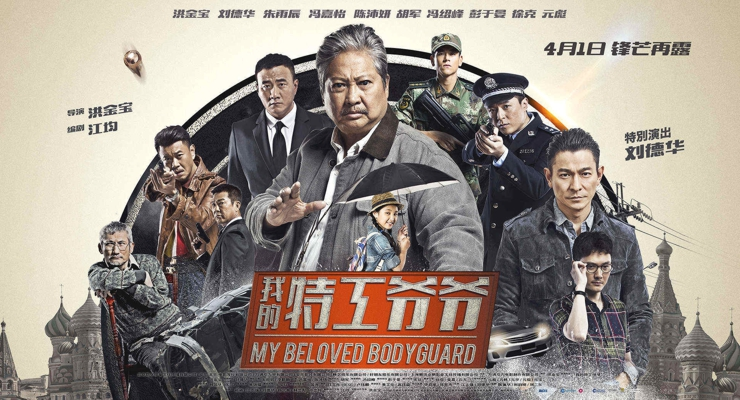 The Bodyguard (2015): My Beloved Bodyguard Original Poster