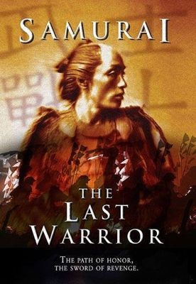 Samurai: The Last Warrior (2004)