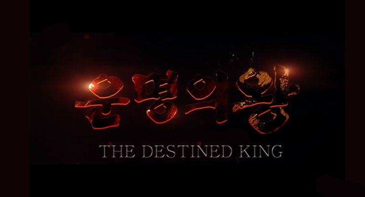 The Destined King (2015)