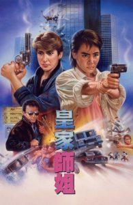 Yes, Madam! (1985) Movie Poster