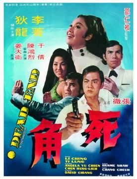 Lung Ti in Dead End (1969) Poster