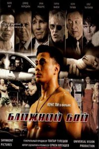 Blizhniy Boy: The Ultimate Fighter (2007) Poster
