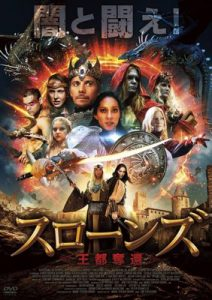 Gathering of Heroes: Legend of the Seven Swords (2018) Japanese Poster