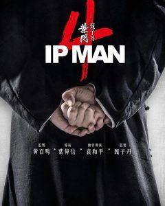 IP Man 4 (2019) Teaser Poster