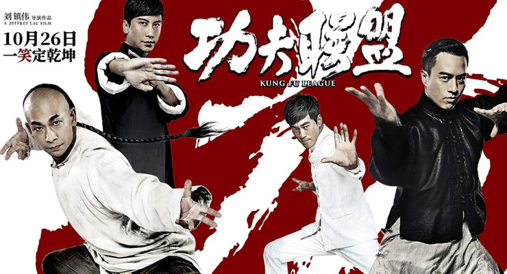 Kung Fu League (2018)