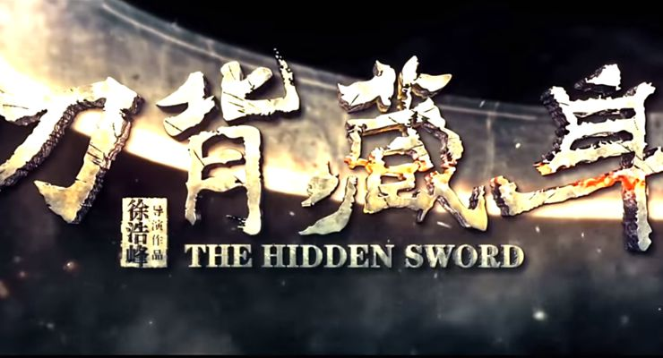 The Hidden Sword (2018)
