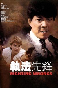 Righting Wrongs (1986) Movie Poster