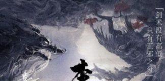Blade Master Li Bai (2019)