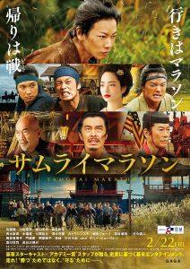 Samurai Marathon 1855 (2019) Poster