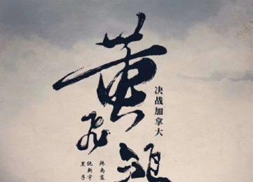 Wong Fei-Hung: Battle in Canada (2019)
